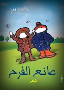 Cover of Fatima Naoot's latest poetry book, drawn by her son Omar